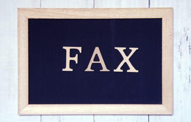 インターネットFaxのメリットとデメリット | インターネットFax活用法