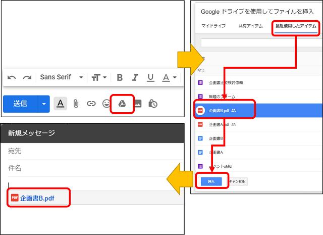 GmailにGoogleドライブのファイルを挿入する