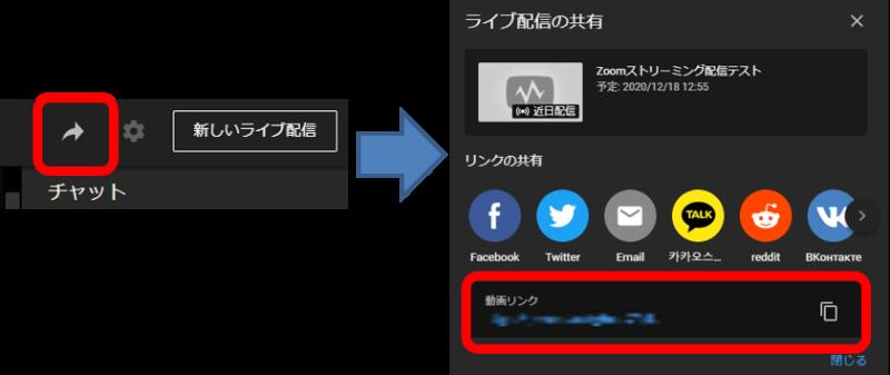 YouTubeライブ配信
